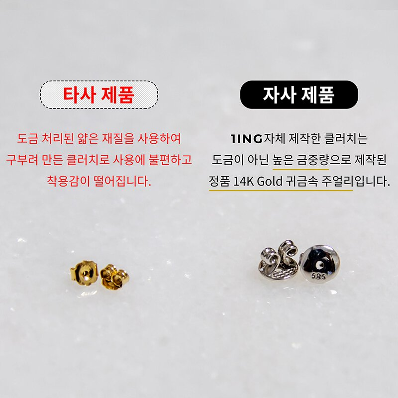 1ING[일링]의 클러치는 시중에서 판매되는 일반적인 얇고 작은 모양의 도금 제품이 아닌, 14K Gold의 귀금속 주얼리 입니다. 사용감과 착용감 모두 우수하며 오직 1ING[일링]에서만 구입할 수 있는 전용 클러치 입니다.