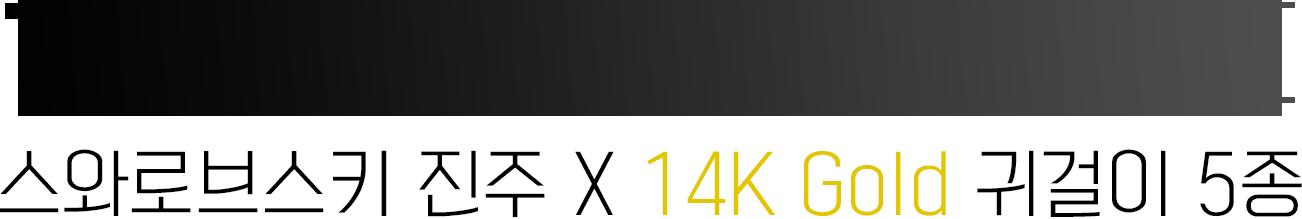 1ING[일링] 스와로브스키(Swarovski) 진주 X 14K Gold 귀걸이