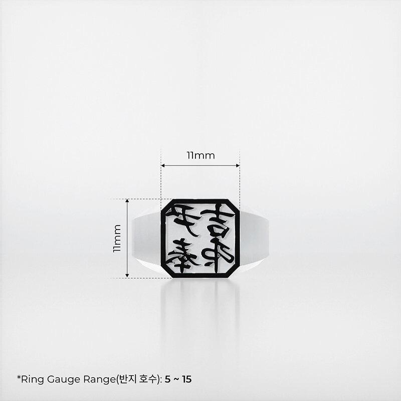 1ING[일링] 옥타곤 원링(각인) 은(Silver) 소재 S 사이즈 각인 후