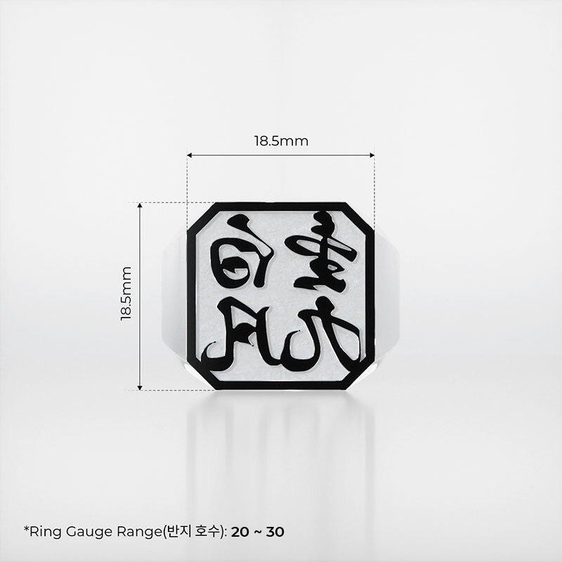1ING[일링] 옥타곤 원링(각인) 은(Silver) 소재 XL 사이즈 각인 후