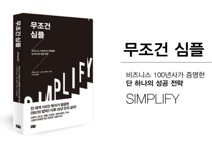 링의 상품 단순화 전략